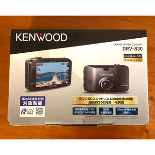 ケンウッド(KENWOOD)の【新品未使用】KENWOOD ドラレコ DRV-830 microSD付(車内アクセサリ)