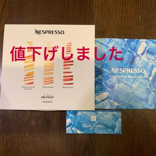 Nestle - ネスプレッソ  シロップ  カプセルセット