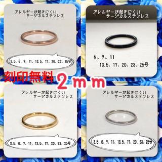 レディー(Rady)の刻印無料アレルギー対応!ステンレス製2mm甲丸リング 指輪 ピンキーリング(リング(指輪))