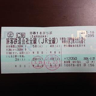 青春18きっぷ3回分 返送不要(鉄道乗車券)