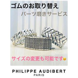 Philippe Audibert - 【☆返送料込み☆】フィリップオーディベール ブレスレット リング ゴム 修理