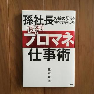 ソフトバンク(Softbank)の【当日配送】孫社長の締め切りをすべて守った 最速!プロマネ仕事術(ビジネス/経済)