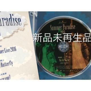 セクシー ゾーン(Sexy Zone)のSummer Paradise 2016  松島聡 マリウス葉 DVD 新品(ミュージック)