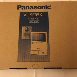 パナソニック(Panasonic)のテレビドアホン  VL-SE35KL(防犯カメラ)