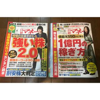 ニッケイビーピー(日経BP)の日経マネー 2018年 04月号08月号(ビジネス/経済/投資)