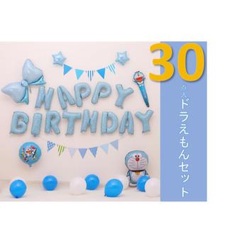 HB-09 バースデーバルーンセット 誕生日 風船 飾り付け 壁飾り(その他)