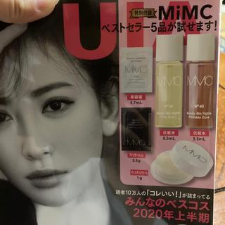 エムアイエムシー(MiMC)のマキア 2020.9月号付録 MiMCサンプルセット(化粧水/ローション)