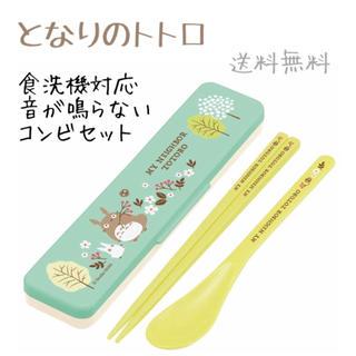 ジブリ - ジブリ となりのトトロ 音が鳴らない コンビセット 箸 スプーン 日本製