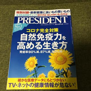 PRESIDENT (プレジデント) 2020年 7/3号(ビジネス/経済/投資)