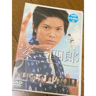 ジャニーズ(Johnny's)の愛と青春のドラマスペシャル 姿三四郎 DVD(TVドラマ)