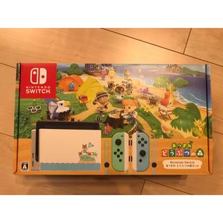 ニンテンドースイッチ(Nintendo Switch)の最終 Nintendo switch あつまれどうぶつの森同梱版 新品未開封(家庭用ゲーム機本体)