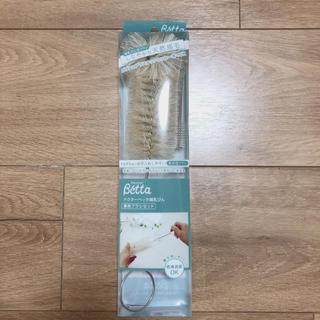 ベッタ(VETTA)のドクターベッタ 哺乳瓶ブラシセット(哺乳ビン用ブラシ)