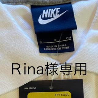 ナイキ(NIKE)のナイキ ポロシャツ Sサイズ Rina様専用(ポロシャツ)