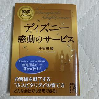 ディズニー(Disney)のディズニー感動サービス(ビジネス/経済)
