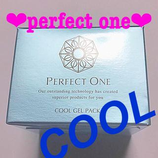 パーフェクトワン(PERFECT ONE)の☆新品☆パーフェクトワン SPグールジェルパック〈美容液ジェル〉50g(保湿ジェル)