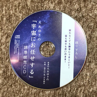 大木ゆきの「宇宙にお任せする」誘導瞑想CD(ヒーリング/ニューエイジ)
