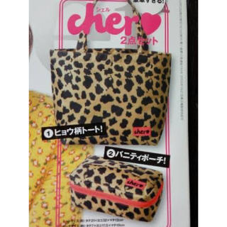 シェル(Cher)のcher♡ヒョウ柄トート Sweet付録(トートバッグ)