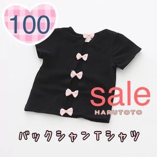 新品 ♡ バックシャン リボン Tシャツ ブラック 100(Tシャツ/カットソー)