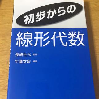 コウダンシャ(講談社)の初歩からの線形代数(科学/技術)