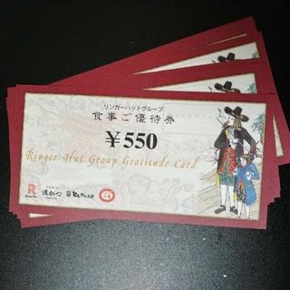 リンガーハット株主優待券5500円分(レストラン/食事券)