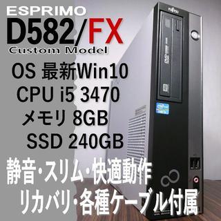 フジツウ(富士通)のESPRIMO D582/FX i5 3470 8GB SSD240GB(デスクトップ型PC)
