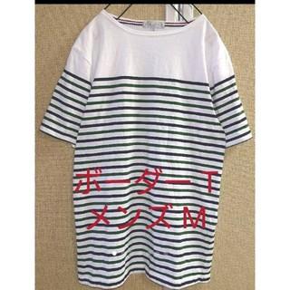 シマムラ(しまむら)のボーダーTシャツ ⭐白×紺×グリーン ★ メンズ M(Tシャツ/カットソー(半袖/袖なし))