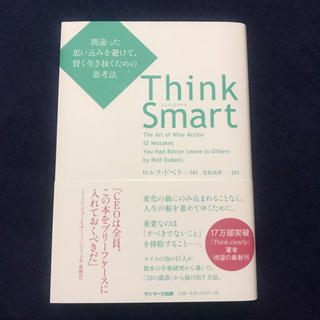 サンマーク出版 - Think Smart 間違った思い込みを避けて、賢く生き抜くための思考法