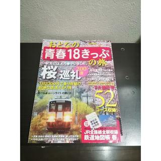 青春18きっぷの旅 鉄道地図付き(地図/旅行ガイド)