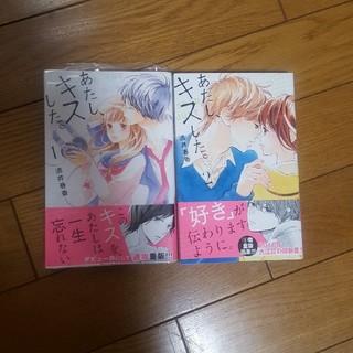 「あたし、キスした。 1・2」満井春香(少女漫画)