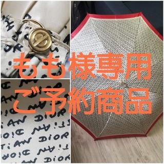 クリスチャンディオール(Christian Dior)のもも様専用ご予約商品(傘)