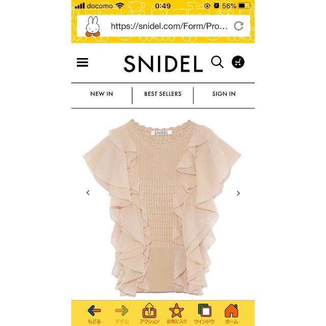 snidel(スナイデル)のsnidel フリルトップス レディースのトップス(ニット/セーター)の商品写真