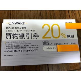 ニジュウサンク(23区)のオンワード株主優待6枚 オンワード・クローゼット(ショッピング)