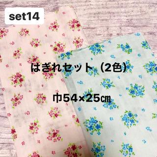 ダブルガーゼ 生地 はぎれセット(2色)小花柄フラワー 巾54×25㎝(生地/糸)
