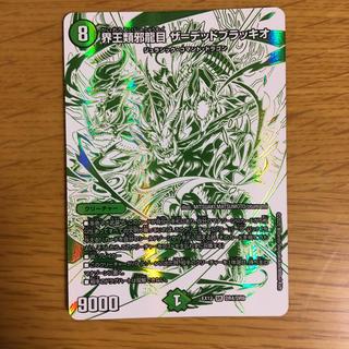 デュエルマスターズ(デュエルマスターズ)の界王類邪龍目 ザ=デッドブラッキオ(シングルカード)