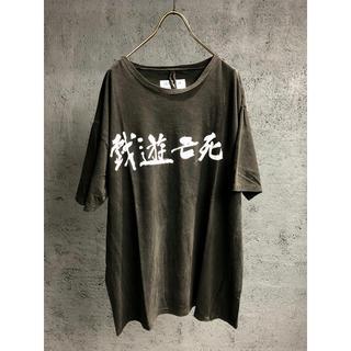 ジュヴェナイルホールロールコール(juvenile hall rollcall)のJUVENILE HALL ROLLCALL 死亡遊戯 Tシャツ(Tシャツ/カットソー(半袖/袖なし))