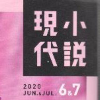 小説現代2020年6月&7月 江戸川乱歩賞発表 再値下げしました(文芸)