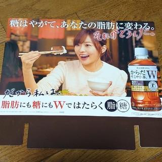 コカコーラ(コカ・コーラ)の指原莉乃 からだすこやか茶W宣伝用ポップ(女性タレント)