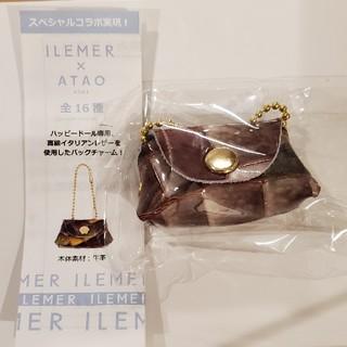 アタオ(ATAO)のイルメール イーマリー バックチャーム(ぬいぐるみ/人形)