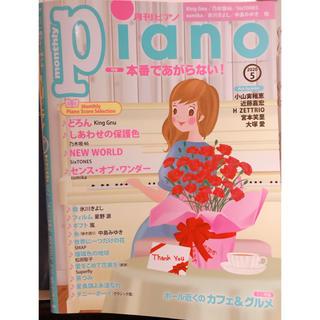 月刊ピアノ 2020年5月号♬︎♡新品未使用(ポピュラー)