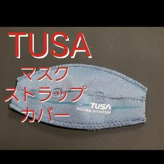 ツサ(TUSA)のTUSA マスクストラップカバー スキューバダイビング シュノーケリング ツサ(マリン/スイミング)