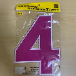 ハンシンタイガース(阪神タイガース)の阪神タイガース 公式 背番号ワッペン 4(応援グッズ)