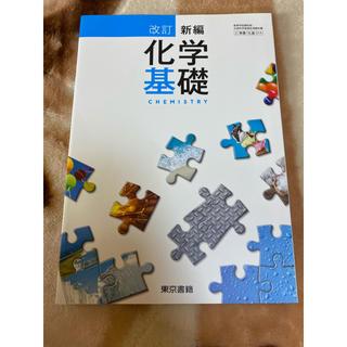 コウダンシャ(講談社)の化学基礎 教科書(科学/技術)