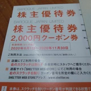 マウジー(moussy)のバロックリミテッド 株主優待 4000円(ショッピング)