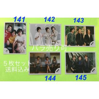 アラシ(嵐)の嵐 櫻井翔さん 二宮和也さん 松本潤さん 混合 公式写真 5枚セット(その他)