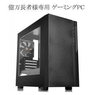 億万長者様専用 ゲーミングPC(デスクトップ型PC)