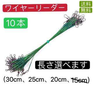 ワイヤーリーダー 10本セット 釣り   長さ選べます(釣り糸/ライン)