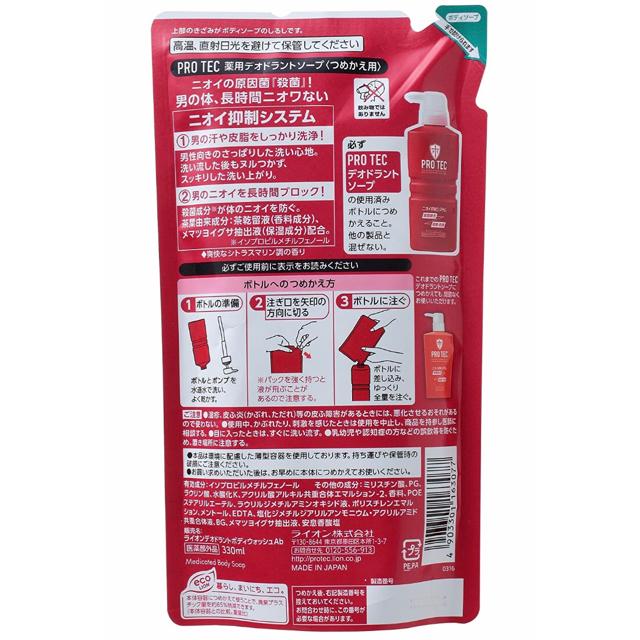 LION(ライオン)の【新品未開封】PRO TEC プロテク 薬用デオドラントソープ つめかえ用 2袋 コスメ/美容のボディケア(ボディソープ/石鹸)の商品写真