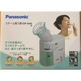パナソニック(Panasonic)のパナソニック ew6400p(その他)