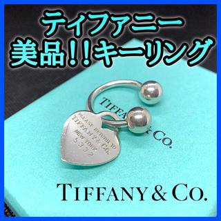 ティファニー(Tiffany & Co.)の【TIFFANY & Co. ティファニー】リターントゥハート キーリング(キーホルダー)
