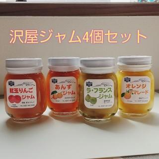 軽井沢 沢屋  ジャム4本セット(缶詰/瓶詰)